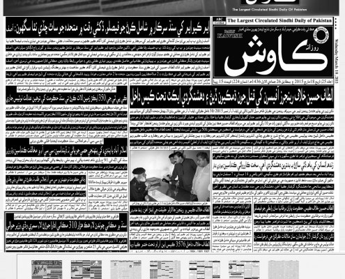 Daily Kawish Newspaper