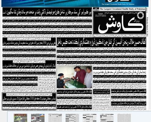 Daily Kawish Newspaper